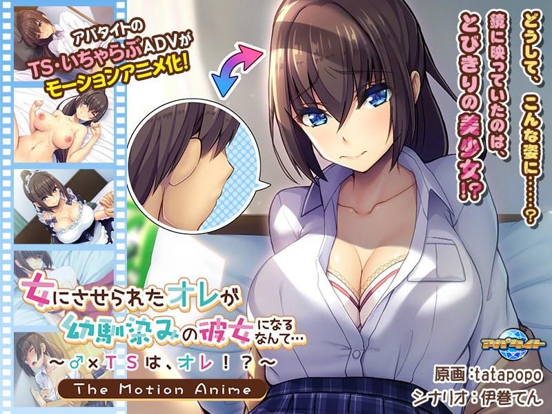 女にさせられたオレが幼馴染みの彼女になるなんて…~♂×TSは、オレ!?~ The Motion Anime パッケージ写真
