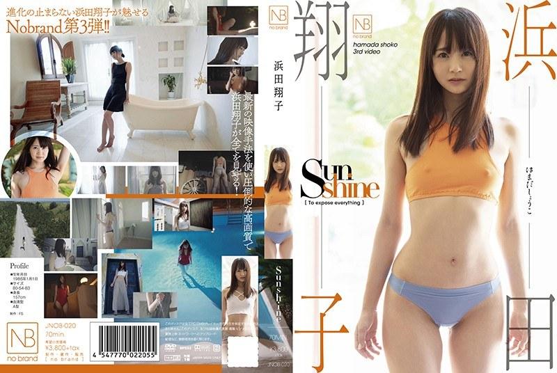 Sunshine/浜田翔子サンプル画像