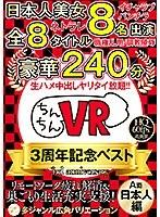 【VR】ちんちんVR3周年記念ベスト A面(日本人編)日本人美女8名出演×全8タイトル×豪華240分 ダウンロード