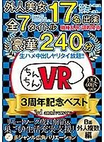 【VR】ちんちんVR3周年記念ベスト B面(外人編)外人美女17名出演×全7タイトル×豪華240分 ダウンロード