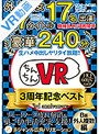 【VR】ちんちんVR3周年記念ベスト B面(外人編)外人美女17名出演×全7タイトル×豪華240分