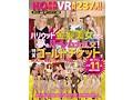 【VR】ハリウッド金髪美女たちと夢のハーレム大乱交!【HQ最...sample1