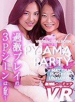 【VR】パジャマ・パーティー