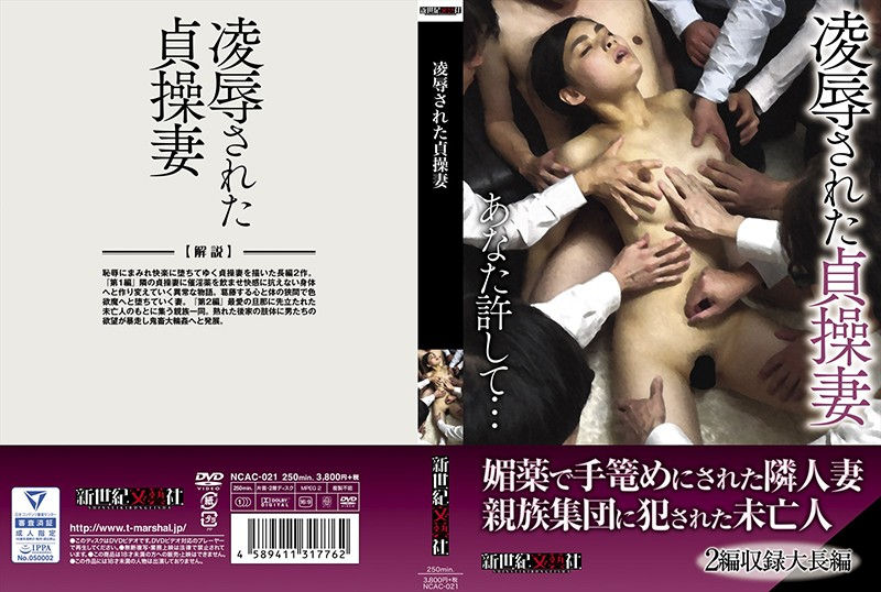 NCAC-021 The Torture & Rape Of A Virtuous Wife