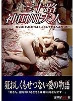 三十路 神田川夫人