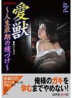 愛獣〜人生最期の種づけ〜 加藤ツバキ ダウンロード