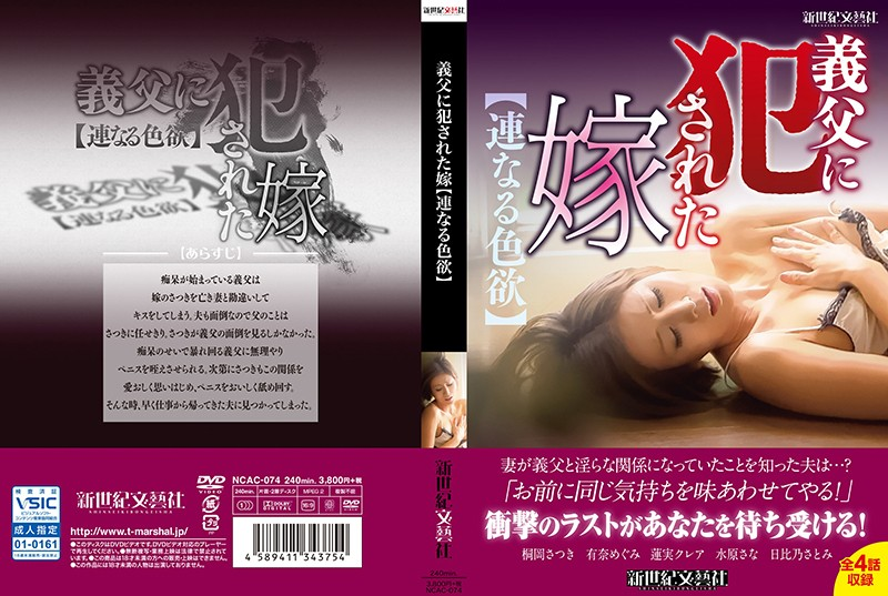 NCAC-074 The Bride Got Raped By Her Father-In-Law [Lust Upon Lust]