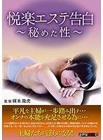 悦楽エステ告白〜秘めた性〜 ダウンロード