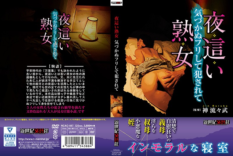NCAC-087 A Mature Woman Night Visit She Pretended Not To Notice That She Was Being Raped
