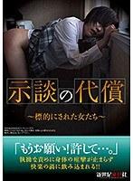 示談の代償 〜標的にされた女たち〜 ダウンロード