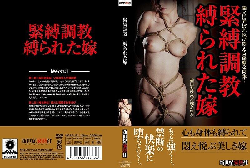 熟女エロ動画「緊縛調教 縛られた嫁」の無料サンプル画像