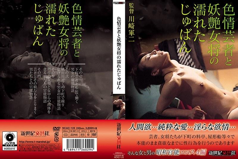 熟女AV「色情芸者と妖艶女将の濡れたじゅばん」の無料サンプル画像