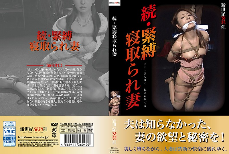 NCAC-137 The Continued Adventures Of The S&M Cuckolded Wife