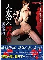 人妻潜入捜査官屈辱拷問【ncac-145】