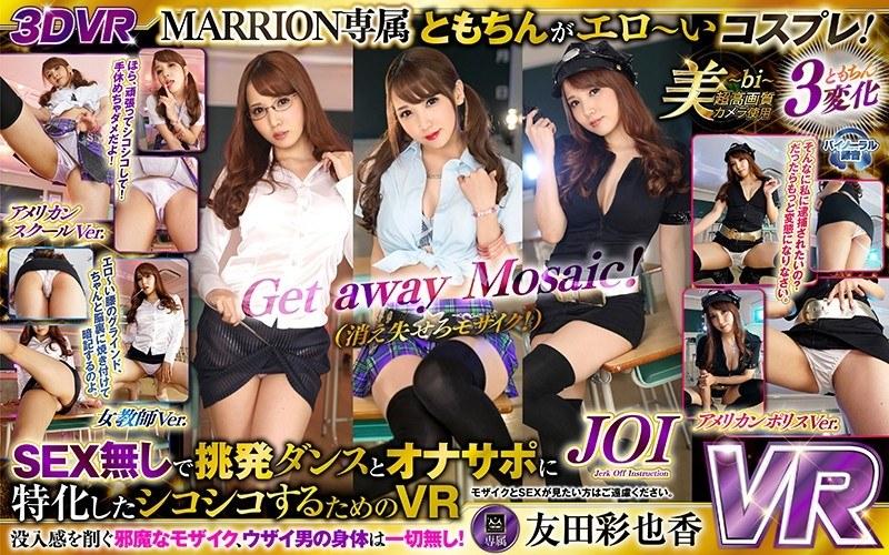【VR】マリオン専属VR 超至近距離でスローテンポ腰振りエロダンス&JOI 友田彩也香