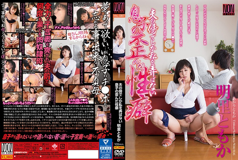 YAL-087 My Son Has A Warped Sexual Hangup, He'll Only Fuck Me When My Husband Is Nearby Tomoka Akari
