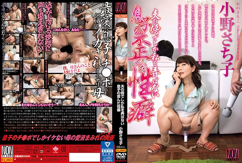 YAL-107 My Son Has A Warped Sexual Fetish Because He Can Only Fuck Me When My Husband Is Next To Me Sachiko Ono