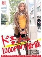 ド素人、1000円の価値 アイちゃん18歳 ダウンロード
