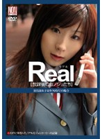 Real[放課後のカノジョたち] 演技派女子校生・NAYUの場合 ダウンロード