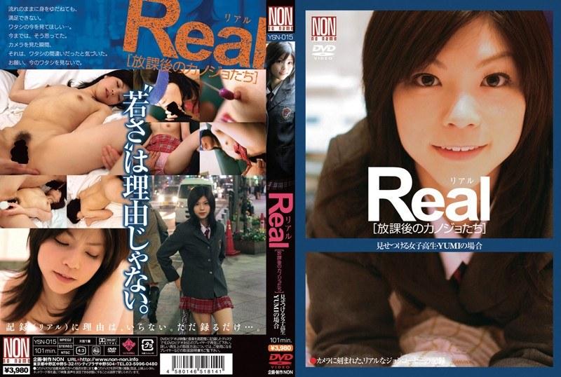 (h_127ysn015)[YSN-015] Real[放課後のカノジョたち] 見せつける女子校生・YUMIの場合 ダウンロード