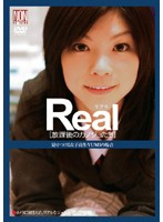 Real[放課後のカノジョたち] 見せつける女子校生・YUMIの場合 ダウンロード