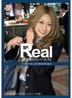 Real[放課後のカノジョたち] 大人嫌いの女子校生KARINの場合 ダウンロード