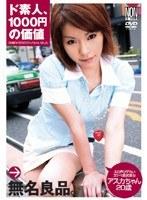 ド素人、1000円の価値 アスカちゃん20歳 ダウンロード