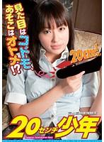 20センチ少年 (大沢美加) ダウンロード