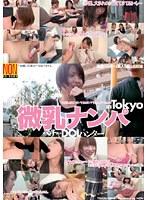 (h_127ysn00215)[YSN-215]微乳ナンパ 「微乳はビンカン◆」はホントでしたぁスペシャル in Tokyo ダウンロード