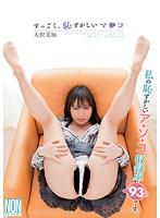 すっごく、恥ずかしいマ●コ 大沢美加 ダウンロード
