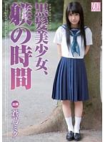 黒髪美少女、躾の時間 蒼乃ミク ダウンロード