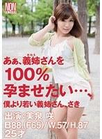 あぁ、義姉さんを100%孕ませたい…、僕より若い義姉さん、さき 美泉咲 ダウンロード