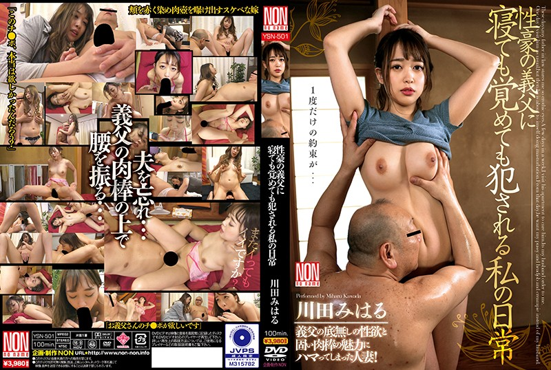 YSN-501 Fucked Day And Night By Stud Father-in-law, Miharu Kawada