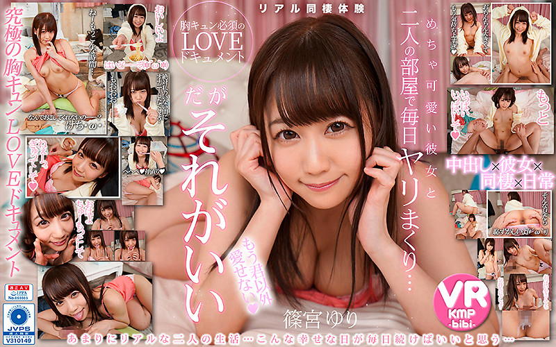 【VR】めちゃ可愛い彼女と二人の部屋で毎日ヤリまくり…だがそれがいい 篠宮ゆり h_1285bikmvr00046のパッケージ画像