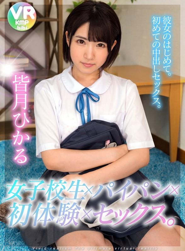 【VR】平成でもっとも売れたbibiレーベル30タイトル300分/〜ありがとう平成!よろしく令和!〜6