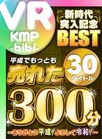 【VR】平成でもっとも売れたbibiレーベル30タイトル300分/〜ありがとう平成!よろしく令和!〜 ダウンロード