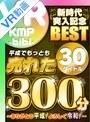 【VR】平成でもっとも売れたbibiレーベル30タイトル300分/~ありがとう平成!よろしく令和!~