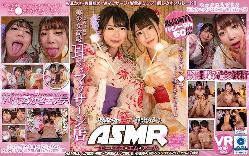 BIKMVR-093 【VR】 [HQ Binaural Recording] Beautiful Girl High-class Earpick Massage Shop In The Tokyo Metropolitan Area Hinano Izumi / Nori Arimura (KMPVR-bibi-) 2019-06-26