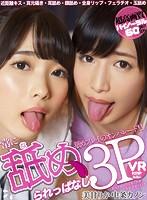 【VR】常に舐められっぱなし3P 美甘りか・中条カノン