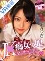 【VR】J○痴女っ娘マッサー...