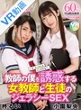 【VR】教師の僕を誘惑する女教師と生徒のジェラシーSEX 柊るい・小園梨央(h_1285bikmvr00131)