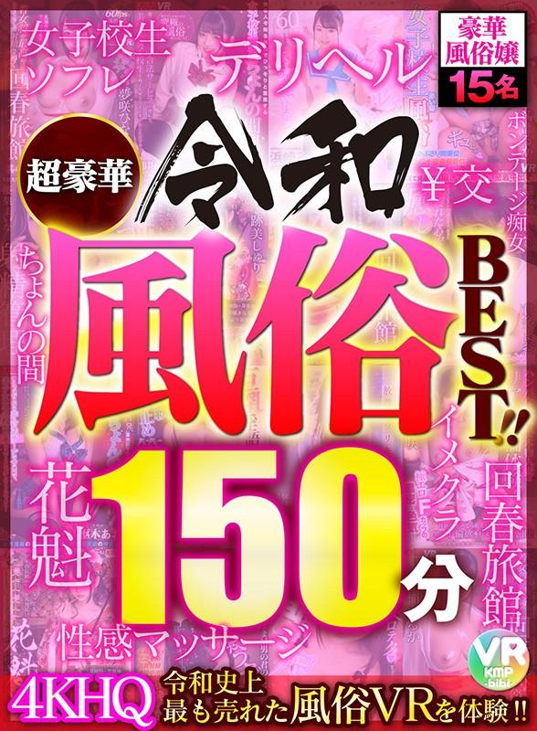 【VR】超豪華令和風俗BEST!! 4KHQ令和史上最も売れた風俗VRを体験!! 1