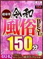 【VR】超豪華令和風俗BEST!! 4KHQ令和史上最も売れた風俗VR...