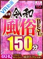 【VR】超豪華令和風俗BEST!! 4KHQ令和史上最も売れた風俗VRを体験!!(h_1285cbikmv00006)
