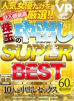 【VR】KMP VR bibi 珠玉の中出しスーパーBEST