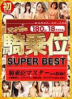 【VR】天才的な騎乗位 SUPER BEST 180分18タイトル