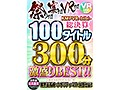 【VR】祭りだ!宴だ!VRだ!KMPVR-bibi-総決算 100タイトル30...sample1