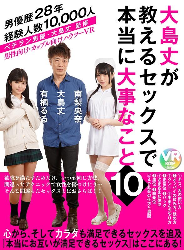 【VR】祭りだ!宴だ!VRだ!KMPVR-bibi-総決算 100タイトル300分激盛りBEST!!