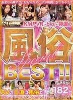 【VR】AVの王道は風俗だ!風俗道中であなたを迎えに行く!!KMPVR-bibi-特選のスペシャル風俗BEST!! h_1285cbikmv00055のパッケージ画像