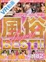 【VR】AVの王道は風俗だ!風俗道中であなたを迎えに行く!!KMPVR-bibi-特選のスペシャル風俗BEST!!
